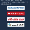 【悲報】NGT最後のレギュラー番組FM PORTのスポンサーが更に1つ減る
