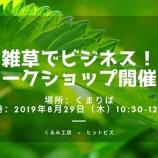『雑草でビジネス!ワークショップ開催します!』の画像