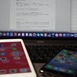 『<休日の独り言> すごいぞ!MacBook!!』の画像
