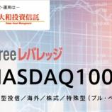『【悲報】大和証券さん、「レバレッジNASDAQ100に積立投資」というクソ戦略を思いつく』の画像