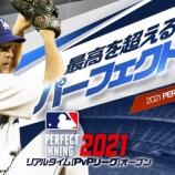 『【MLBパーフェクトイニング2020】2021PERFECT事前登録キャンペーン開始のご案内』の画像