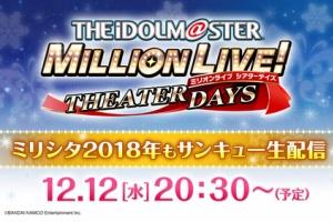 【ミリシタ】12月12日(水)20時30分より『ミリシタ2018年もサンキュー生配信』!