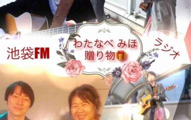 『9/18金曜日21から池袋FM』の画像