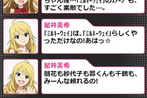 【グリマス】「収束!プラチナスターライブ FINAL」ショートストーリーまとめ2