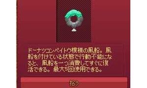 ドーナツコンペイトウ風船(5回)…黒ゴマメロン味????