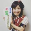 前田敦子が勝地涼と結婚!祝福の声をご覧ください・・・