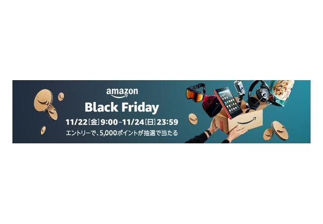 【悲報】Amazonブラックフライデー、ゲーム類のセールが無能すぎて終了