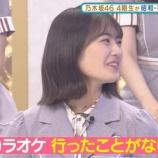 『【乃木坂46】一体なぜ・・・清宮レイ『カラオケ行ったことがない』→本当は行ったことがあった件・・・』の画像