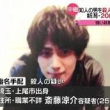 『斎藤涼介の病死は母親が原因か新潟人狼殺の殺人事件の動機がやばい』の画像