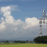 『入道雲』の画像