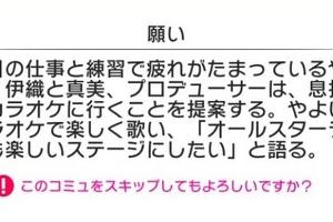 【ミリシタ】「プラチナスターツアー~LEADER!!~」イベントコミュ後編