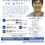 『大谷一紀先生セミナー in 大分開催決定!』の画像