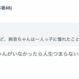 『【乃木坂46】鈴木絢音『お兄ちゃんがいなかったら人生つまらないもん!!』』の画像