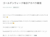 """【日向坂46】きょんこメッセがやばい!! """"ゴールデンウィーク毎日アカペラ着信"""""""