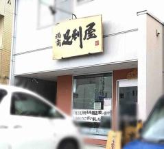 虎丸にある酒屋『足利屋さいとう酒店』が閉店するらしい。