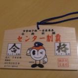 『1月17日(土)大学入学者選抜大学入試センター試験』の画像