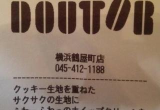 【悲報】ドトールコーヒー、やらかしてしまう・・・