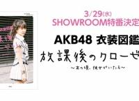 本日20:30からSRにて『AKB48 衣装図鑑 』発売記念SPを配信!小栗有以も出演!