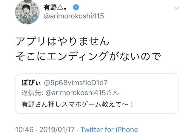 【朗報】よゐこ有野さん、ソシャゲを一刀両断!!