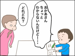 家庭学習で珍回答②