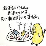 『🍚新米ベビーけーちゃんと新米ママM子、共に新米同士の苦悩🍚』の画像