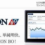 『ヒロセ通商も「バイナリーオプション」スタート【LION BO】』の画像