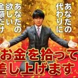 『【祝】50億トレーダーのKAZMAX氏、驚愕の保釈金が明らかに!!』の画像