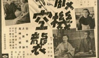 戦時中の日本のプロパガンダポスター貼ってけ