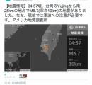 台湾でM6.4の地震 ビル倒壊