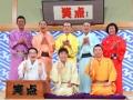 「笑点」の司会にTOKIO城島茂が浮上 wwwww