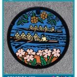 『戸田市マンホールカード 4月3日(月)から新曽南庁舎4階で配布開始』の画像