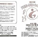 『戸田市レクリエーション大会 11月8日(日)にこどもの国で開催』の画像