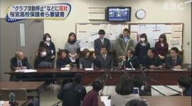 桜宮高OB・保護者会「生徒が大学推薦を受けられなくなる。部活動の早期再開を!」