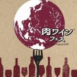 """『【イベント】 肉とワインがテーマの""""オトナ向け""""の新フードイベント「肉ワインフェス」開催』の画像"""