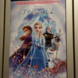 『「アナと雪の女王2」の感想』の画像