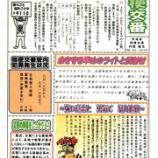『「桔梗交番情報 10月号」が寄せられました』の画像