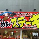 『【開店】有楽街のラコステ跡地に激安ステーキ店「めちゃめちゃステーキ」が1月29日(日)15時よりオープン - 中区鍛冶町』の画像