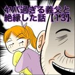 ヤバ過ぎる義父と絶縁した話【13】