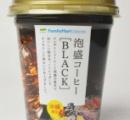 衝撃の完成度 沖縄ファミマ限定の泡盛コーヒーがネットで話題に