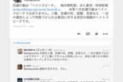 【有田芳生】米軍への抗議行動はヘイトスピーチではありません。