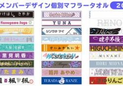 乃木坂46のメンバーデザインタオルのクオリティが上がってて草wwwぜったい買うわ
