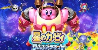 【ゲーム初週売上】3DS『星のカービィ ロボボプラネット』14万本、『パワプロ2016』は合計24万本の好スタート!