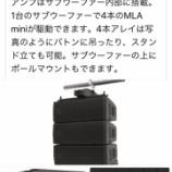 『Martin Audio MLA mini のコマーシャル!』の画像