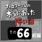 怖い話66「目隠し」前編