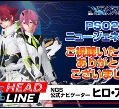 【PSO2NGS】7月27日NGSヘッドラインの感想まとめ【ヒロ・アライ HERO ALIVE】