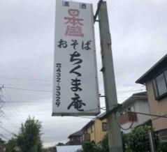 四街道を代表するラーメンがお蕎麦やさんに! ちくま庵@四街道市 千葉ラーメン