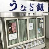 『【閉店】浜松駅の新幹線のホーム(下り・11号車付近)にある自笑亭の「うなぎ飯の売店」が2018年3月末で閉店してた...!!』の画像
