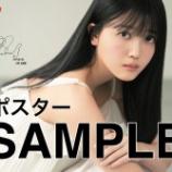 『【乃木坂46】たまらん・・・久保史緒里、これはセクシーすぎる・・・』の画像