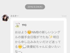 【ソースあり】NMB48渡辺美優紀の卒業キタ━━━━(゚∀゚)━━━━!!