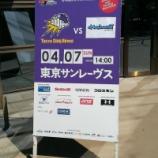 『bjリーグ12-13 京都ハンナリーズVS東京サンレーヴス@小金井市総合体育館』の画像